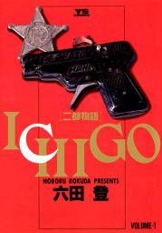 ICHIGO[二都物語]