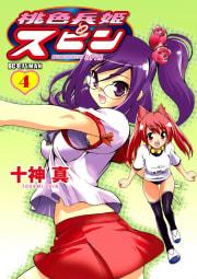 桃色兵姫スピン(4)