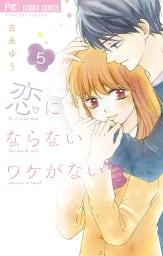 恋にならないワケがない【デジタル特典付き】(5)