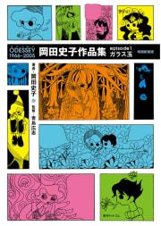 ODESSEY 1966~2005 岡田史子作品集