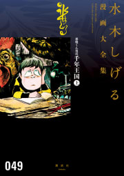 悪魔くん復活 千年王国 【水木しげる漫画大全集】