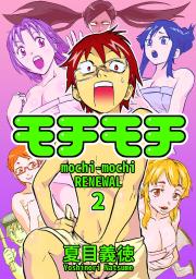 モチモチ RENEWAL 2巻