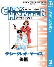 シティーハンター アニメコミックス ザ・シークレット・サービス 後編