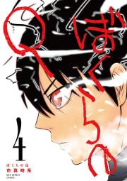 ぼくらのQ(4)