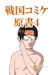 戦国コミケ原書(4)