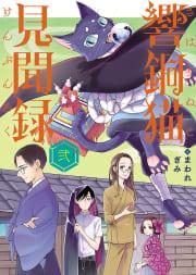 響銅猫見聞録(弐)