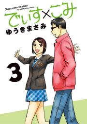 でぃす×こみ(3)
