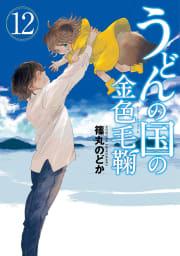 うどんの国の金色毛鞠 12巻(完)