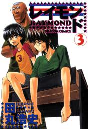 レイモンド 3