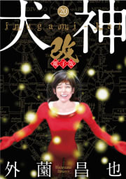 犬神・改 電子版 20巻
