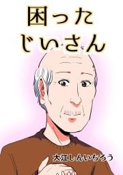 困ったじいさん【同人版】
