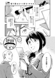 【単話版】麺面むすび