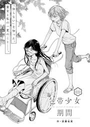 【単話版】包帯少女期間
