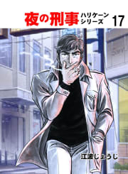 夜の刑事ハリケーンシリーズ(17)