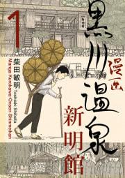 漫画 黒川温泉新明館
