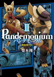 パンデモニウム ―魔術師の村―(2)