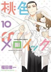 桃色メロイック(10)