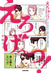 えろげっつ!~めいのエロゲー会社いろどり妄想日記~