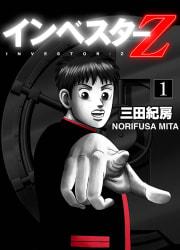 INVESTOR-Z【英語版】