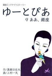 ゆーとぴあ~銀座ミッドナイトストーリー(9)