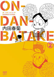 ON・DAN・BATAKE 2巻