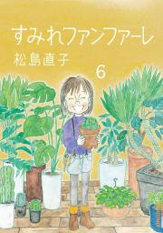 すみれファンファーレ(6)