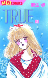TRUE―トゥルー―(2)