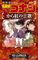 名探偵コナン から紅の恋歌(2)