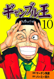 ギャンブル王(10)