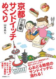 京都ご当地サンドイッチめぐり