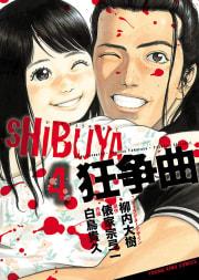 SHIBUYA狂争曲(4)