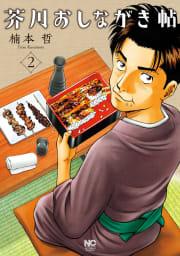 芥川おしながき帖(2)