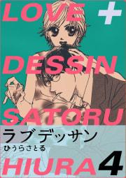 LOVE+DESSIN 4巻