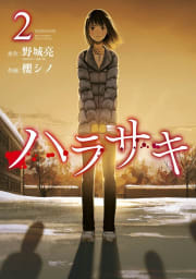ハラサキ(2)