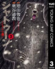 シャトゥーン~ヒグマの森~(3)