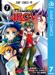 遊☆戯☆王ARC-V(7)