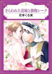 さらわれた花嫁と傲慢シーク