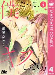 僕だって、キスしたい。(4)