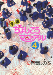本場ぢょしこうマニュアル(4)