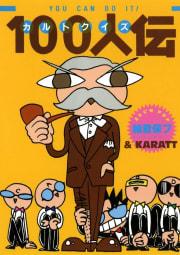 カルトクイズ100人伝(1)