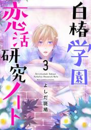 白椿学園恋活研究ノート(3)
