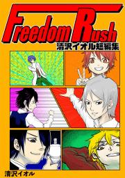 Freedom Rush ~清沢イオル短編集~