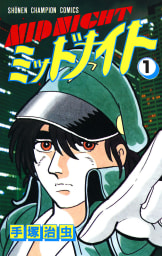 ミッドナイト (少年チャンピオン・コミックス)