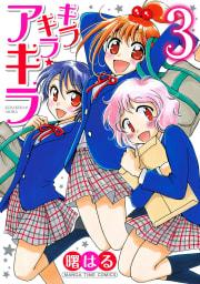 キラキラ☆アキラ 3巻