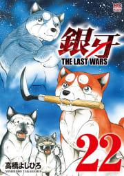 銀牙~THE LAST WARS~(22)