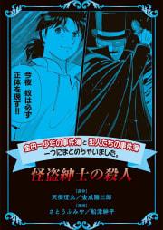 金田一少年の事件簿と犯人たちの事件簿 一つにまとめちゃいました。(15)怪盗紳士の殺人