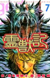 霊獣記(7)
