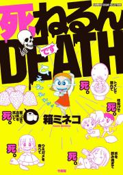 死ねるんDEATH