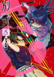 別式(5)