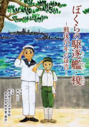 ぼくらの駆逐艦・榎―戦後70年の証言―